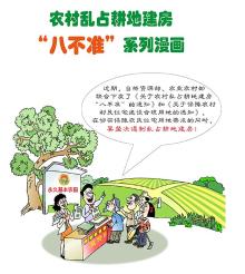 """【图片jie读】关于农村乱占耕地建房""""ba不准""""的通知"""