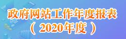 政府网站工作年度报表(2020年度)