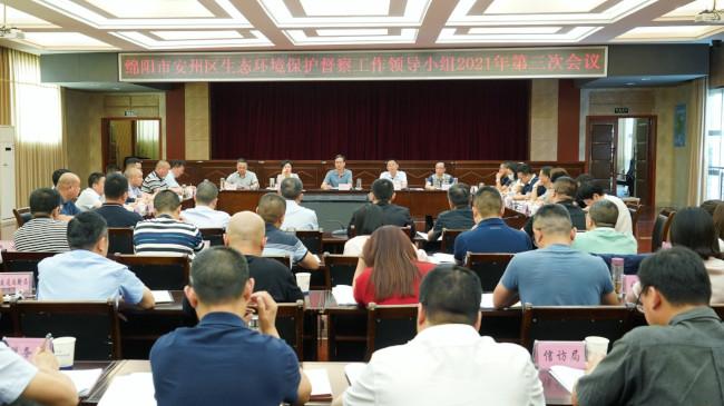 区生态环境保护委员会2021年第二次会议暨区生态环境保护督察工作领导小组2021年第三次会议召开