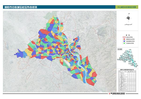 绵阳市中心城区社区布点规划的公示