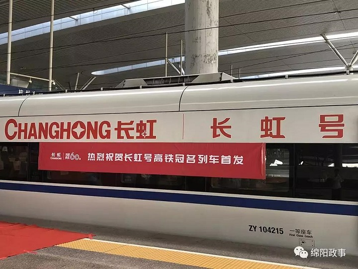 "A Big Action for ""Made in Mianyang""! Changhong High-speed Rail Officially Sets Sail Today"
