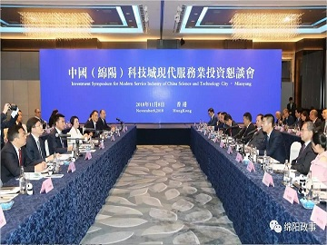 Investment Symposium for Modern Service Industry of China (Mianyang) Science and Technology City Held in Hong Kong
